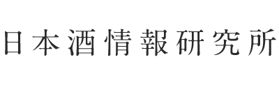 日本酒情報研究所